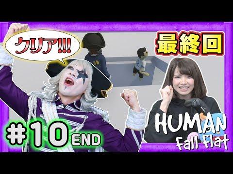 #10 END【Human Fall Flat】2人の協力プレイで遂にクリア!!!【GameMarket】