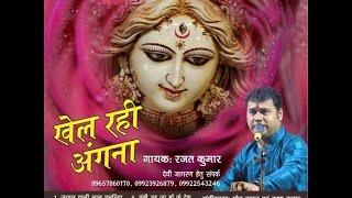 Khel Rahi Angana : Rajat Kumar