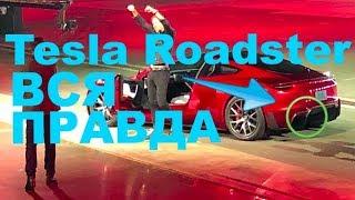 Обзор Tesla Roadster.  ВСЯ Правда.Первый Тест Драйв.Обзор Тесла Родстер.