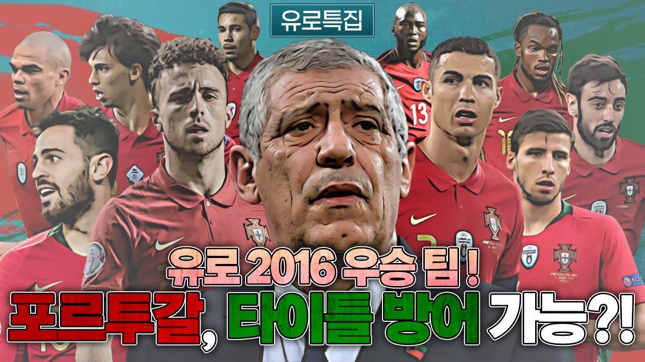 [유로팀분석] 브페&디아스까지 더 강해졌다!! 디펜딩 챔피언 분석!!