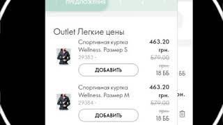 как выбрать доставку заказа Орифлейм на Новую почту