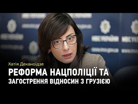 Хатія Деканоїдзе про