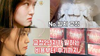 역대급 얼굴변화 :: 격투기 선수도 치아교정한다. | …