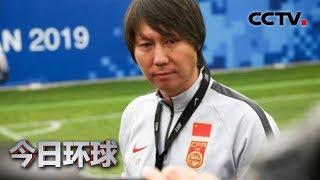 [今日环球] 中国足协:李铁出任国足主帅 | CCTV中文国际