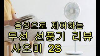 음성으로 제어하는 가성비 무선 샤오미 선풍기 2S 조립…
