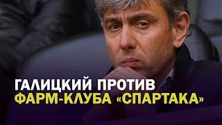 Галицкий против фарма Спартака Бунт клубов Юран и цирк в Химках
