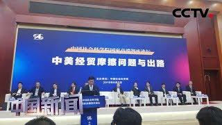 [中国新闻] 美国贸易霸凌殃及全球 中国有能力应对挑战   CCTV中文国际
