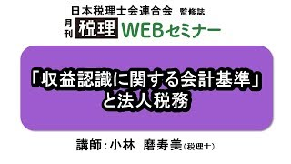 「月刊 税理」WEBセミナー【「収益認識に関する会計基準」と法人税務】