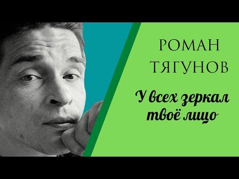 Роман Тягунов – У всех зеркал – твоё лицо...
