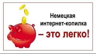 МОЙ ДОХОД НА admitad. АЛГОРИТМ ЗАРАБОТКА БЕЗ ВЛОЖЕНИЙ 2016