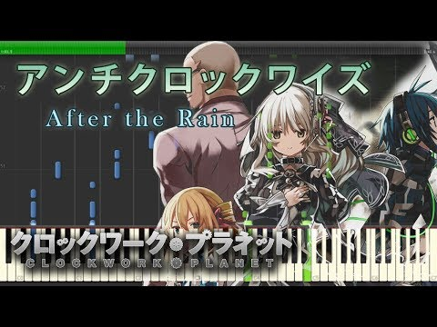 アンチクロックワイズ  After the Rain 『クロックワーク・プラネット』 ED Full Piano 【Sheet Music楽譜】