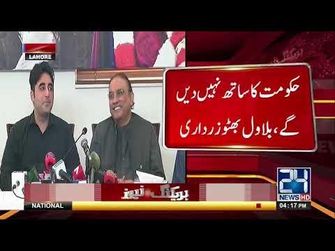 Bilawal Bhutto and former President Asif Ali Zardari's press conference | 17 Aug 2017