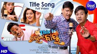 This Is Maya Re Baya Title Song Singer Sidhant Swaraj Elina Jhilik Sidharth Music& 39 s 27th Movie