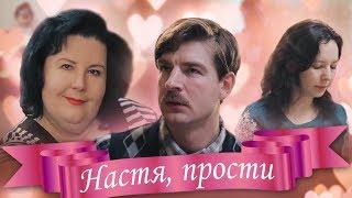 Илья Огурцов — Настя, прости