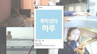 복학생의 학교 가는 길+학교에서_feat.혼밥의 고수..?ㅣHiyena