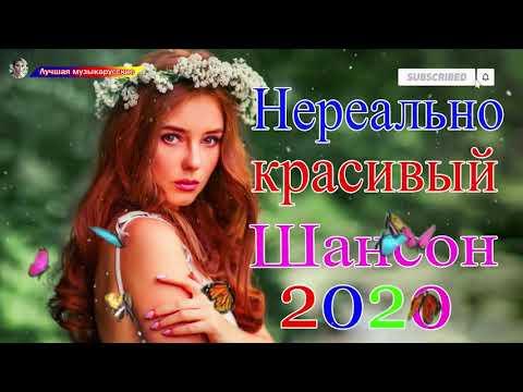 Шансона 2020 Новинка / Лучшие песни года / Нереально красивый Шансон!!Все Хиты!!