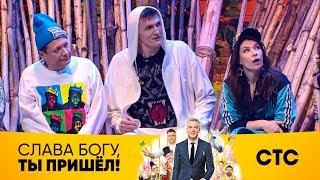 Импровизация Цапника, Кириленко, Волковой | Слава Богу, ты пришел!