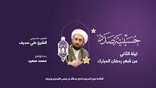 إحياء ليلة الثاني من شهر رمضان - حسينية صدد