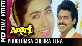 Phoolomsa Chehra Tera Full HD Video Song | Anari Hindi Video Songs | Venkatesh | Karishma Kapoor
