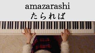 今回はamazarashiさんの大好きな曲『たられば』をカバーさせていただき...