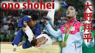 【大野翔平】SHOHEI ONO judo motivation 【モチベーションビデオ】