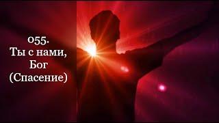 055. Ты с нами, Бог (Спасение)