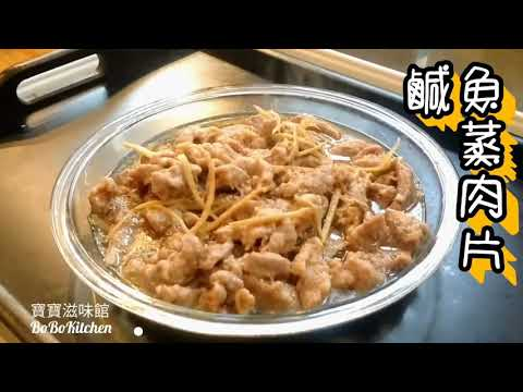 ✴️鹹魚蒸肉片|EngSub|Steamed Pork Slices W/ Salted Fish