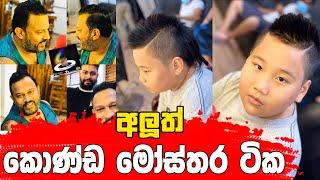 Surendra Wasantha Perera   Surendra Wasantha Perera New Video   New hair style ..s