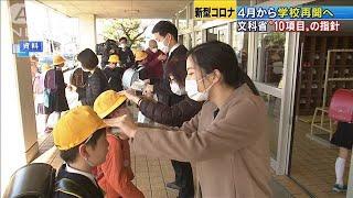 学校再開の指針 集団感染防ぐ10ポイント提示(20/03/24)