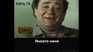 Приколы.Евгений Леонов Как же правильно было сказано и снято.Это прям про нынешнее время.