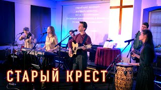 Старый Крест - The Old Rugged Cross - творческая команда Егора и Наталии Лансере