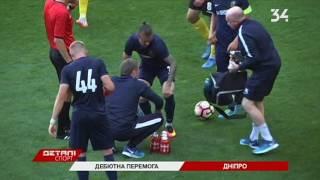 СК Днепр-1 в первом официальном матче разгромил Буковину