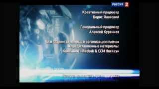Синтетический лед Супер-Глайд на ТВ Россия-2