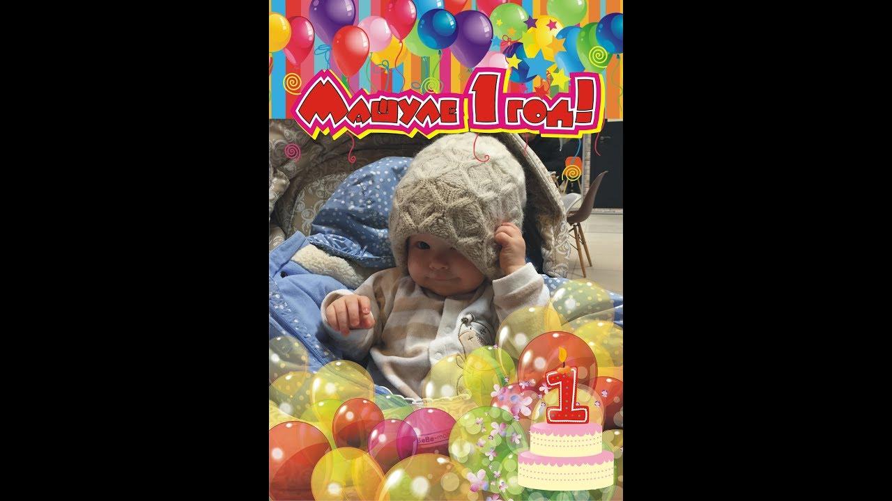 Открытка племяннице 1 год, открытки день рождения