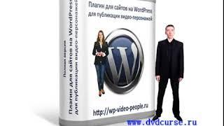 Плагин для публикации видео-двойников на сайты и блоги WordPress. (Сергей Панферов)