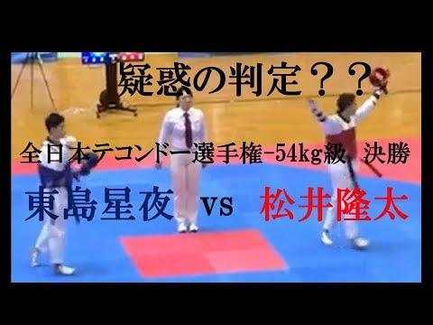 全日本テコンドー(Taekwondo)選手権(2019/2/17) -54kg級 決勝