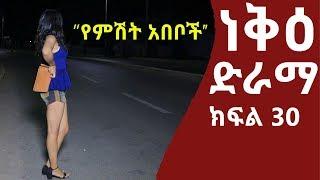 ነቅዕ ድራማ ክፍል 30 | Nek'e Ethiopian Sitcom Drama Pa