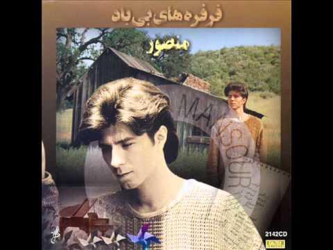 Mansour -Sayehboon | منصور - سایه بون