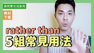 千呼萬喚 rather than 駕到!【 rather than 五組常見用法】Ricky//英語小蛋糕
