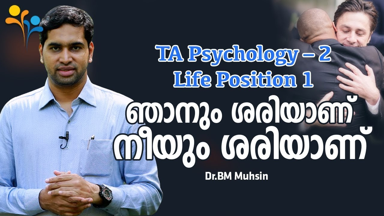 Download ഞാനും ശരിയാണ് നീയും ശരിയാണ്  | TA Psychology – 2,  Life Position 1