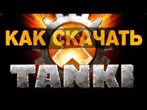Как скачать Tanki X