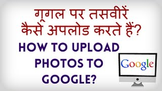 How to Upload a picture on Google? Google par photo kaise daalte hain? Hindi video