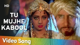 Tu Mujhe Kabool 2 - Amitabh Bachchan - Sridevi - Khuda Gawah - Bollywood Songs - Laxmikant Pyarelal