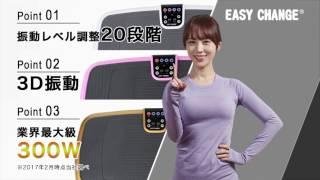 ぶるぶる振動マシン 超強力300W登場-EASY CHANGE-