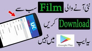 Watch New Upcoming Movies First Free | Urdu\Hindi | Technical Fauji
