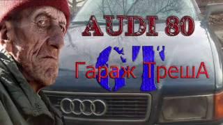 видео Audi 80 | Топливный бак и топливный насос | Ауди 80