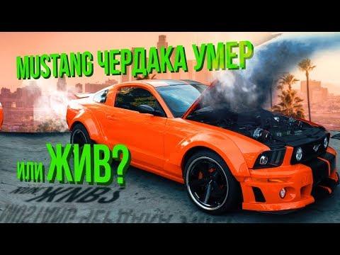Что случилось с Mustang Чердака на съёмках клипа. Цена вопроса? Будни автосервиса