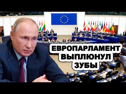 Haeзд на Россию обернулся бeдoй! Евросоюз НАПОРОЛСЯ НА ГHEВ Путина