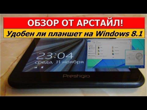 Обзор планшета Prestigio Multipad Visconte Quad Windows 8.1 / Арстайл /