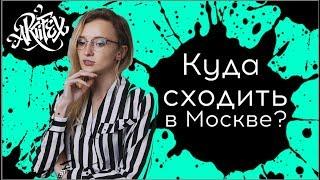 Смотреть видео Куда сходить в Москве? #11 онлайн